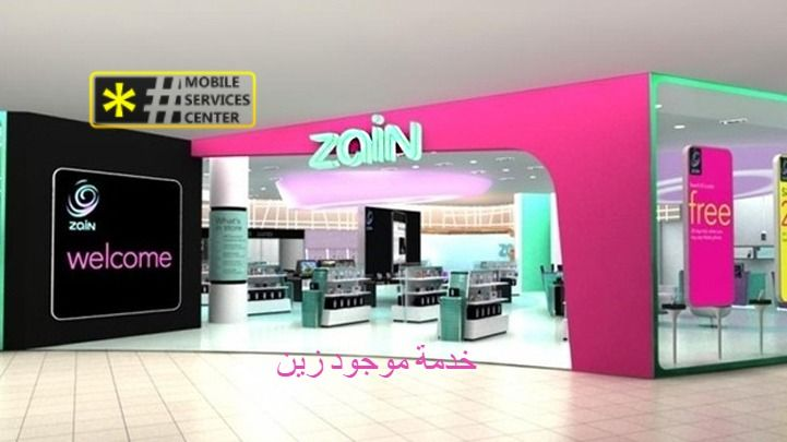 خدمة موجود زين Kitchen Appliances Phone Mix Photo