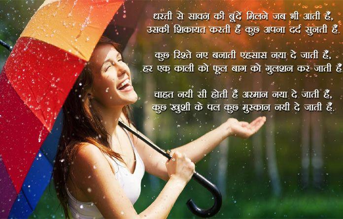 Happy Sawan Images with Barsaat Shayari   Rain quotes in hindi, Monsoon quotes, Rain quotes