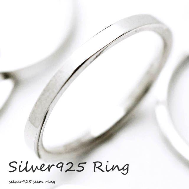 シルバー925メンズレディースリング華奢でさり気ないシンプルな指輪【楽ギフ_包装選択】 #シルバーリング #指輪 #シンプル #シルバー925