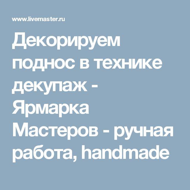 Декорируем поднос в технике декупаж - Ярмарка Мастеров - ручная работа, handmade