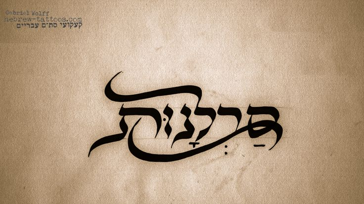 Savlanút - patience by hebrew-tattoos.com