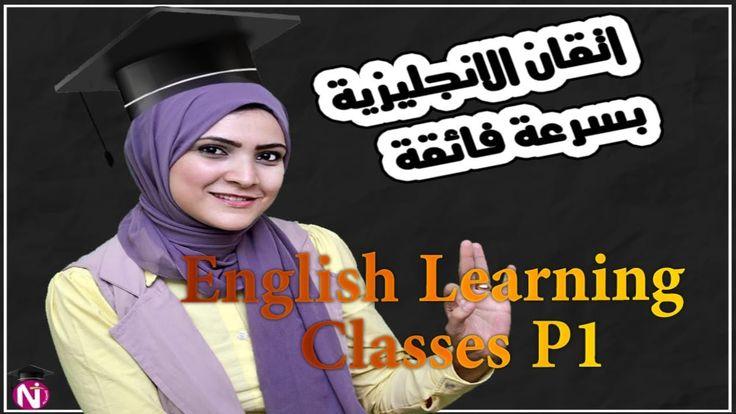 تعليم اللغة الانجليزية اتقان الانجليزية بسرعة فائقة الجزء الأول Engl Learn English Computer Basics English Class
