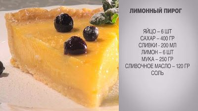 Вкусные домашние рецепты:   Пирог лимонный / Пирог лимонный рецепт / Лимонны...