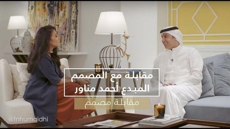 المصمم أحمد مناور Fine Furnishings Home Decor Furniture Design