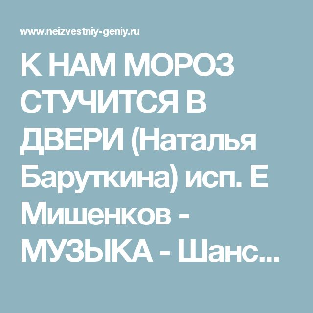 К НАМ МОРОЗ СТУЧИТСЯ В ДВЕРИ (Наталья Баруткина) исп. Е Мишенков - МУЗЫКА - Шансон