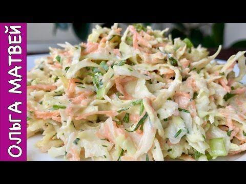 Салат Весенний из Капусты и Вкусной Заправки | Spring Cabbage Salad Recipe - YouTube