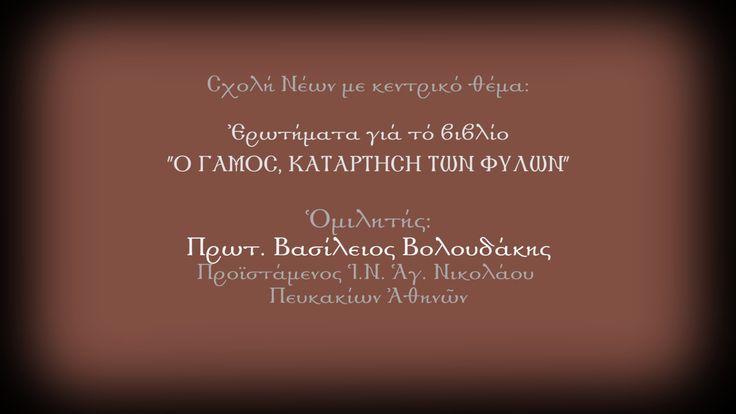 """ΤΟ ΒΙΒΛΙΟ """"Ο ΓΑΜΟΣ ΚΑΤΑΡΓΗΣΗ ΤΩΝ ΦΥΛΩΝ"""" - 09: Ανδρόγυνο: Υπάρχει ο ένας ..."""