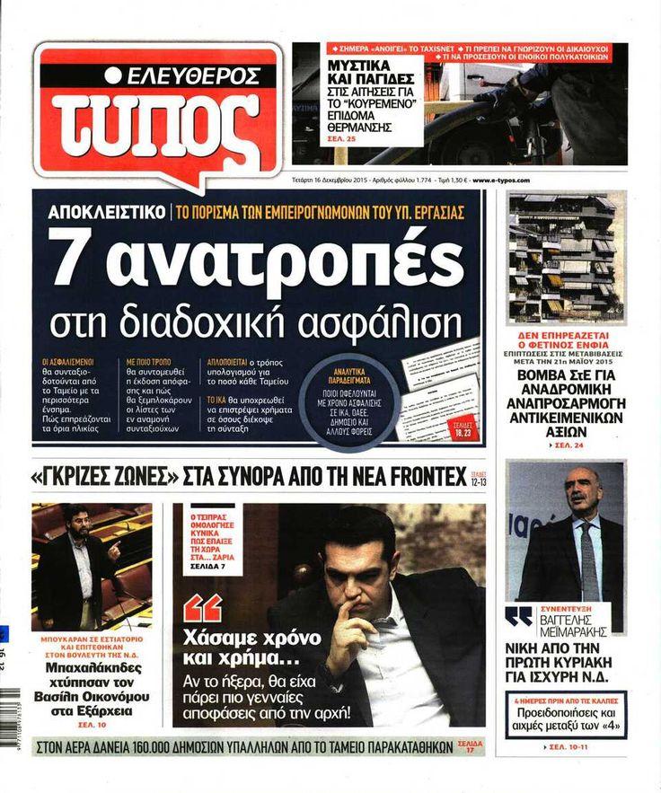 Εφημερίδα ΕΛΕΥΘΕΡΟΣ ΤΥΠΟΣ - Τετάρτη, 16 Δεκεμβρίου 2015