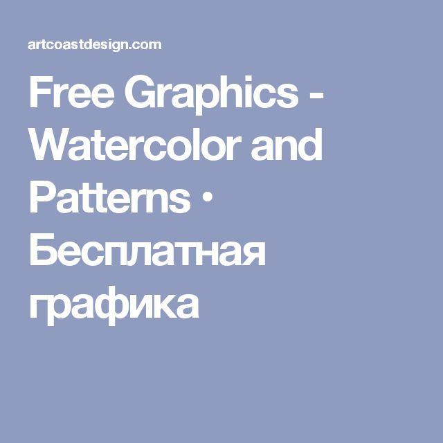 Free Graphics - Watercolor and Patterns • Бесплатная графика