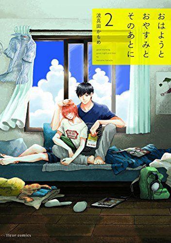 おはようとおやすみとそのあとに 2 (フルールコミックス) 波真田かもめ http://www.amazon.co.jp/dp/404067636X/ref=cm_sw_r_pi_dp_ZwRwvb02FDWD5