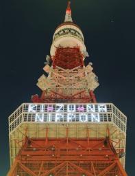 絆 日本  「KIZUNA NIPPON」