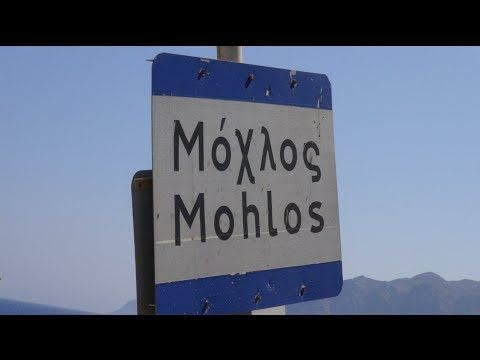 Crete - Crète - Kreta - Κρήτη: Mochlos - Μόχλος 2013
