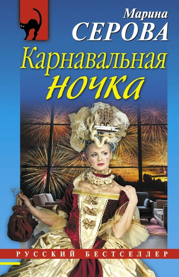У бизнесмена Ильи Барышникова свои взгляды на то, как должна проходить корпоративная вечеринка, – обязательно в костюмах какой-нибудь эпохи. Вот и на этот раз его гости обязаны были явиться на бал в