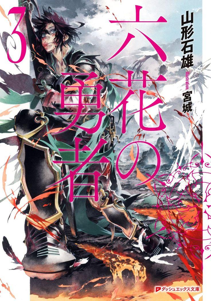 Amazon.co.jp: 六花の勇者 3 (ダッシュエックス文庫DIGITAL) 電子書籍: 山形石雄: Kindleストア