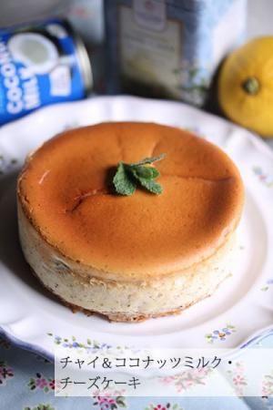 panipopoさんの自然素材や身体に優しい材料を使ってのオリジナルレシピとラッピング「チャイ&ココナッツミルク・チーズケーキ」 | お菓子・パンのレシピや作り方【corecle*コレクル】