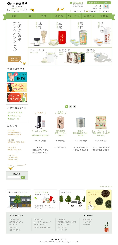 The website http://shop.ippodo-tea.co.jp/kyoto/shop/index.html courtesy of @Pinstamatic (http://pinstamatic.com)