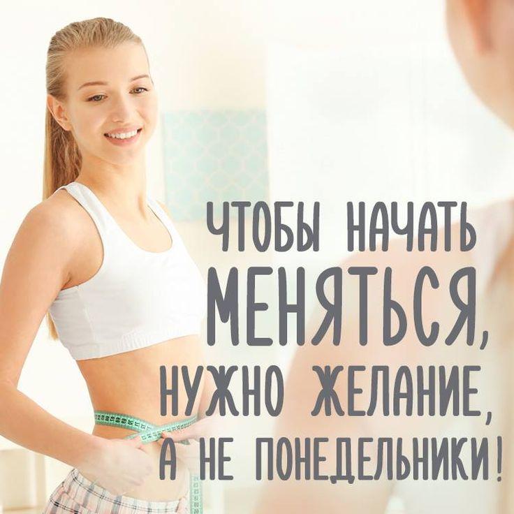 Ищу девушку для похудения