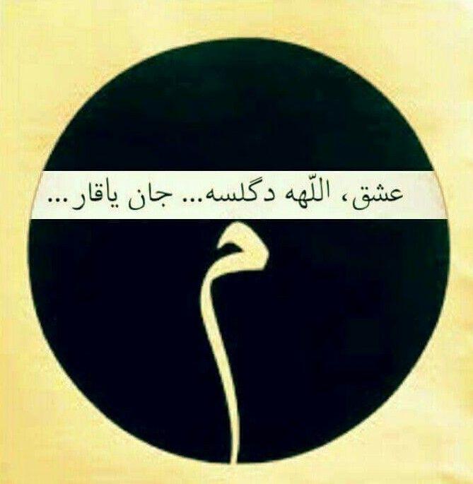 Aşk Allah'a değilse can yakar