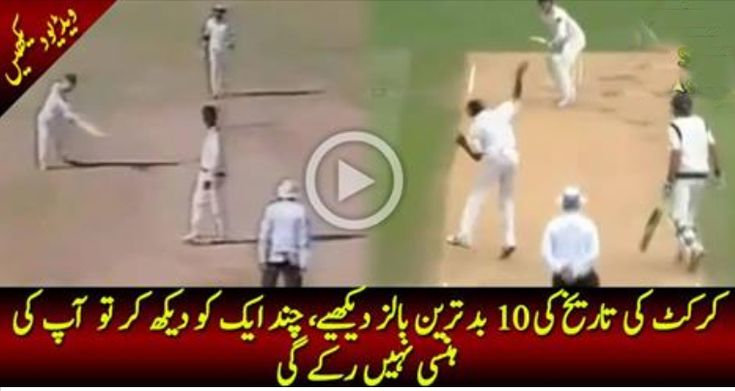 10 Worse Balls In The History Of Cricket Hilarious Cricket