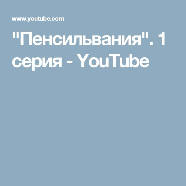 """Пенсильвания"". 1 серия - YouTube"