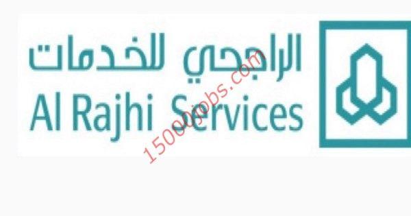 متابعات الوظائف عاجل 10 وظائف إدارية فى شركة الراجحي المصرفية للاستثمار وظائف سعوديه شاغره Tech Company Logos Company Logo Logos