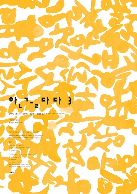 Hangul Dada, Seoul, Korea    Beautifully designed by Korean graphic artist Ahn Sang-Soo, this is the Hangul Dada exhibition-and-seminar poster. The exhibition (with Oded Ezer, Kudo Ryohei, Saito Hiroshi,Jiang Hua and many more) took place at the dART gallery in Seoul, Korea, and the seminar, with Oded Ezer and Yeon-Joo Park - at the Hongik University.  www.odedezer.com