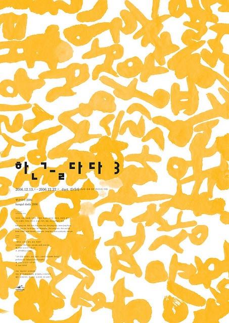 Hangul Dada, Seoul, Korea    Beautifully designed by Korean graphic artist Ahn Sang-Soo, this is the Hangul Dada exhibition-and-seminar poster. The exhibition (with Oded Ezer, Kudo Ryohei, Saito Hiroshi,Jiang Hua and many more) took place at the dART gallery in Seoul, Korea, and the seminar, with Oded Ezer and Yeon-Joo Park - at the Hongik University.  www.odedezer.com