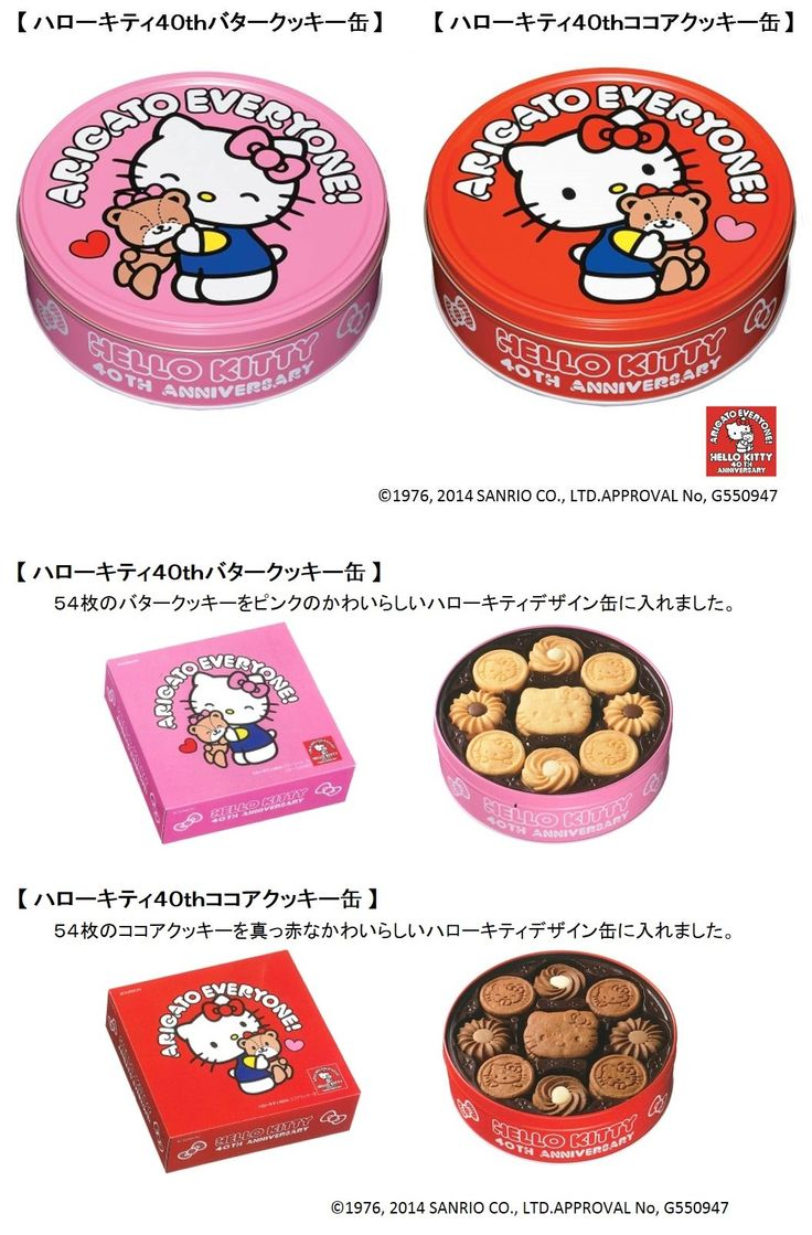 Bourbon Sanrio Hello Kitty 40th Anniversary Butter & Cocoa Cookies Biscuits Box