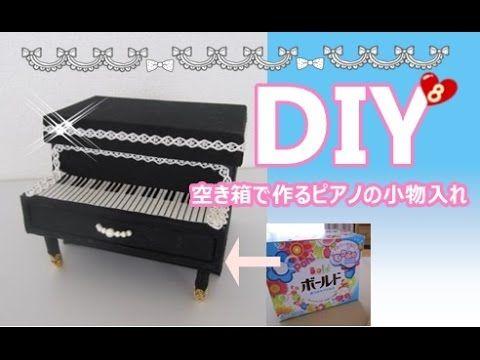 簡単DIY#8 洗剤の空き箱で作るピアノ型の小物入れ/The glove compartment of the piano to make with empty box - YouTube