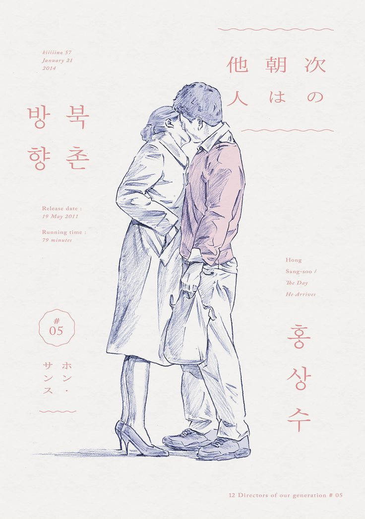 북촌방향 (홍상수 감독) Movie Poster Korean Typography