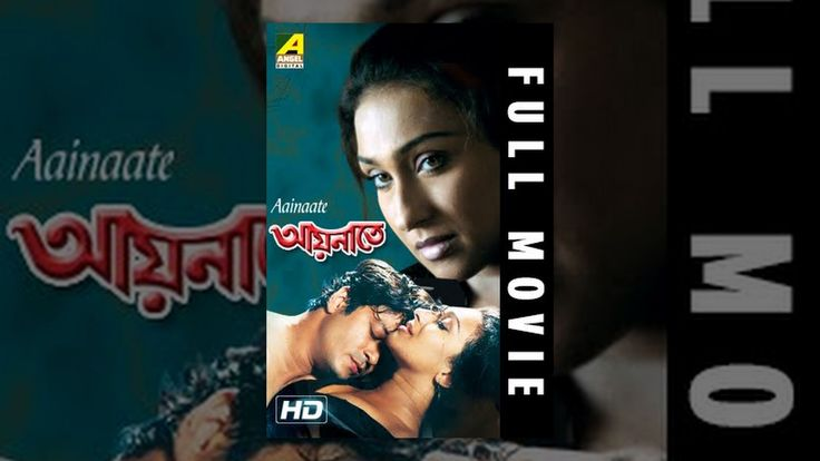 Movie : Aainaate Language : Bengali Genre : Drama,Romance Producer : Narender S. Surana Director : Dulal Dey Story : Dulal Dey Cinematographer : Ashim Bose Music Director : Joydeb Sen Lyricist : Joydev Sen, Keka Sen Playback : Kumar Sanu, Alka Yagnik, Sadhana Sargam, Soham Chakraborty, Ritika Sahni, Kavita Krishnamurthy Release : 2008 Starcast : Rituparna Sengupta,Rati Agnihotri,Firdous Ahmed,Soumitra Chatterjee,Dipankar Dey,Pushpita Mukherjee,Gita Dey.