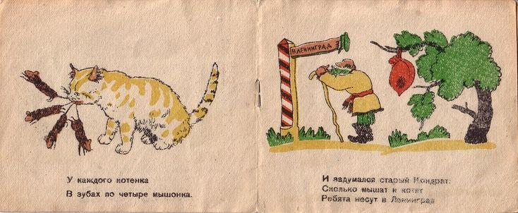 """В. Конашевич, К. Чуковский, """"Кошки в лукошке"""", 1941"""