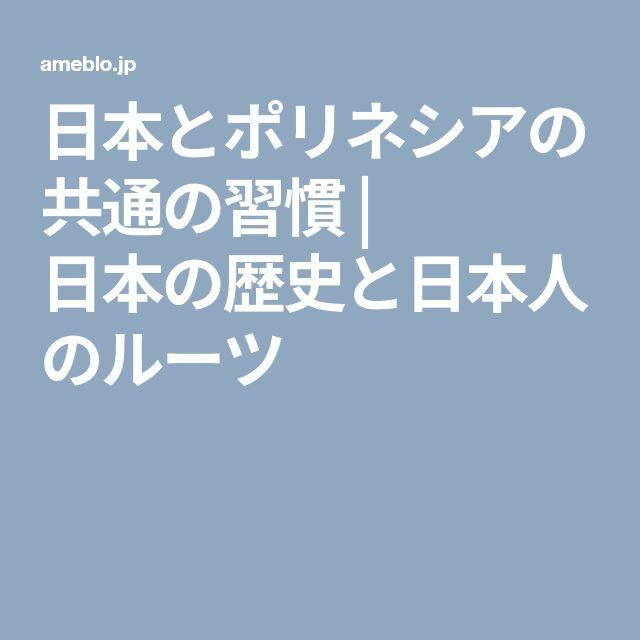 日本とポリネシアの共通の習慣 | 日本の歴史と日本人のルーツ