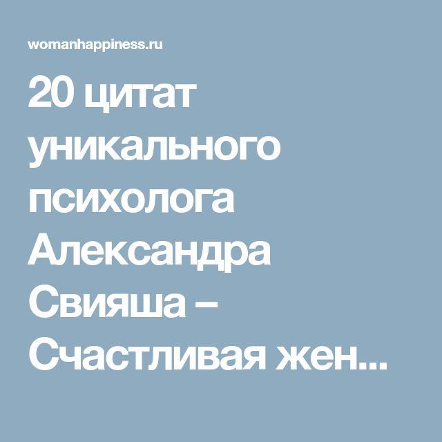 20 цитат уникального психолога Александра Свияша – Счастливая женщина