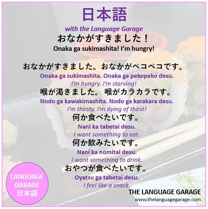 ÁŠãªã‹ãŒã™ãã¾ã—た Onaka Ga Sukimashita I M Hungry In 2020 Learn Japanese Learning Languages Japanese