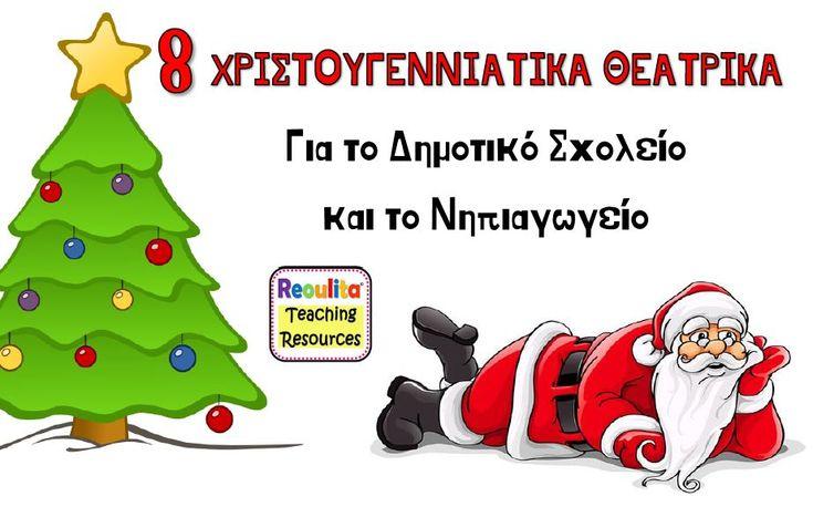 8 Χριστουγεννιάτικα θεατρικά για δημοτικό και νηπιαγωγείο