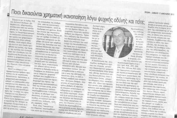 Σχετικά με την χρηματ. ικανοποίηση λόγω ψυχικής οδύνης - Επισκεφθείτε το Νομικό Blog μου με αρθρογραφία, χρήσιμες πληροφορίες και ενημέρωση πάνω σε νομικά θέματα διαζυγίων, ποινικού και αστικού δικαίου  από το δικηγόρο Καβάλας Γιώργο Γιαγκουδάκη.- https://kavala-lawyer.blogspot.gr