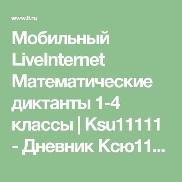 Мобильный LiveInternet Математические диктанты 1-4 классы   Ksu11111 - Дневник Ксю11111  