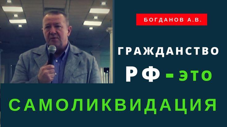 Богданов А.В. Гражданство РФ - это самоликвидация (#СССР #Правительство ...