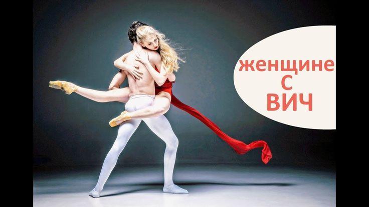ВИЧ беременные. 👩  Советы женщинам с ВИЧ, планирующим беременность и не ...