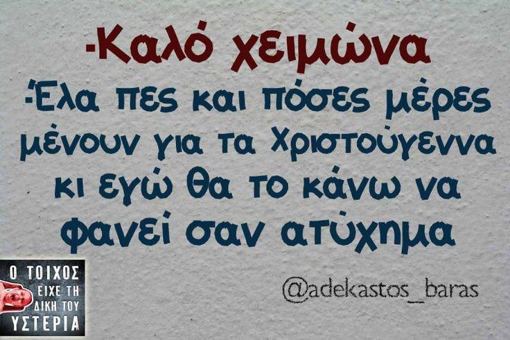 -Καλό χειμώνα -Έλα πες και πόσες μέρες - Ο τοίχος είχε τη δική του υστερία – #adekastos_baras