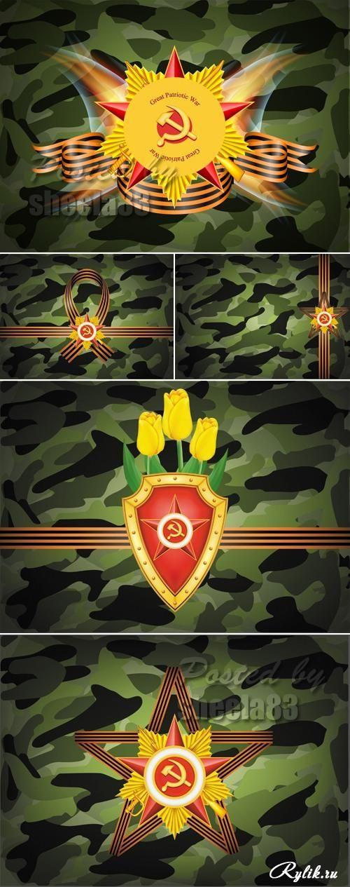 Камуфляжные векторные фоны к 9 мая - День Победы