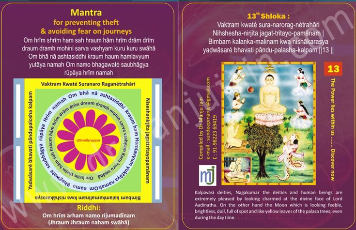 """""""#Mantra for #Preventing Theft and avoiding fear in jjourney only @ http://www.drmanjujain.com"""