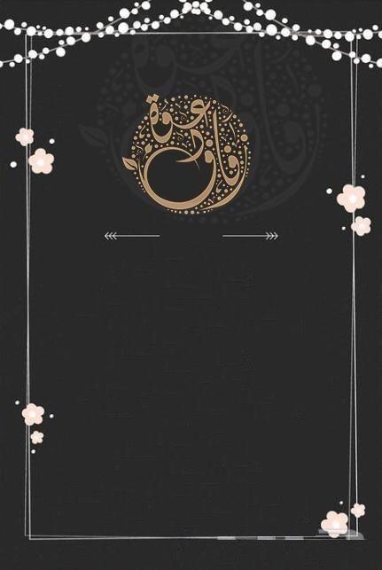 Pin By Yolande Marais On Design Wedding Cards Images Wedding Invitation Background Wedding Invitations Borders