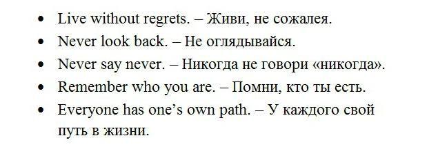 красивые фразы на английском языке