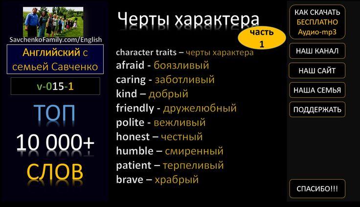 Английский язык /v-015-1/ топ 10000 английских слов / ЧЕРТЫ ХАРАКТЕРА на...