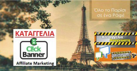 Καταγγελία για ClickBanner Affiliate Network και την ιδιοκτήτρια Στεφανία Βασιλοπούλου!