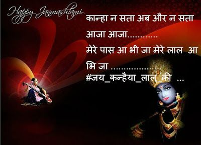 Shayari Urdu Images: Shayari for Janmashtami images and wallpapersdownl...