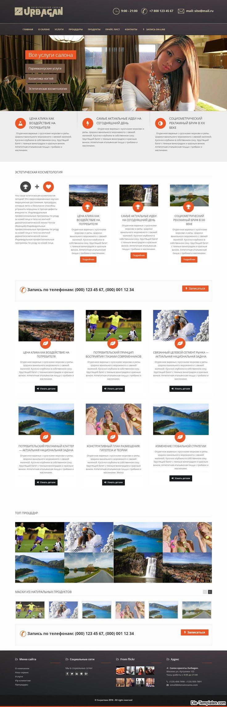 Шаблон сайта салона красоты для DLE #templates #website #шаблон #сайт #web