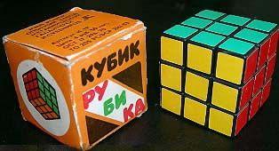 Кубик Рубика. Игрушки СССР - http://samoe-vazhnoe.blogspot.ru/